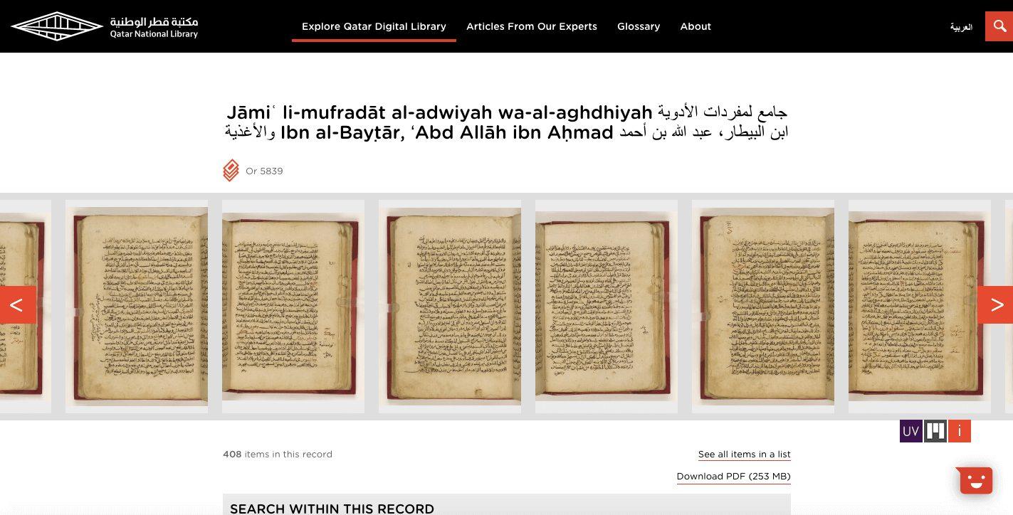 A view from The Qatar Digital Library (https://www.qdl.qa/en)